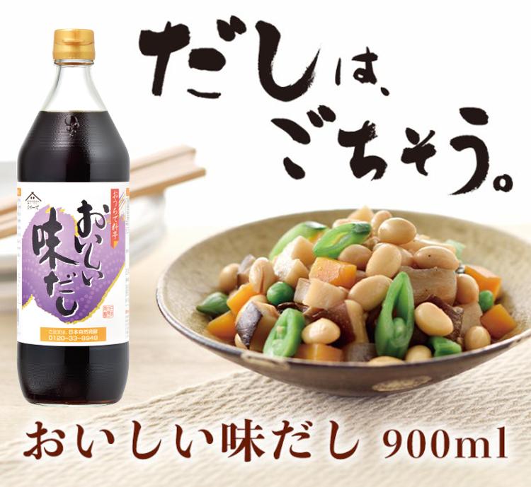 <今月限りの特別価格> おいしい味だし900ml 1本 <1世帯様1回1本限り>