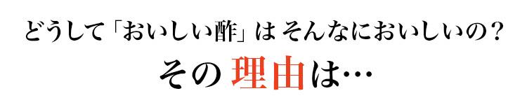 とくとくお酢Cセット 【送料無料】 おいしい酢900ml×3本・おいしい酢愛媛みかん900ml×3本