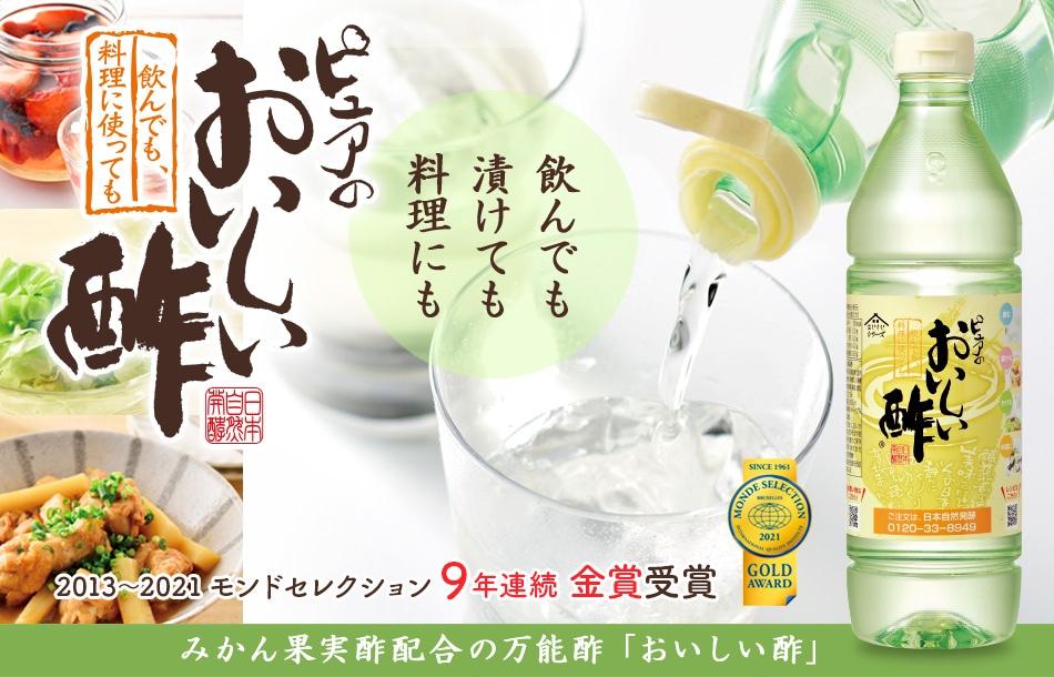 【ギフト】おいしい酢 900ml 3本セット
