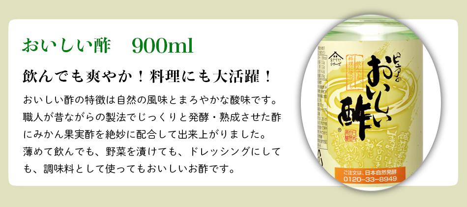 【ギフト箱3本セット-18】おいしい酢900ml×2本・おいしい酢青森りんご900ml×1本