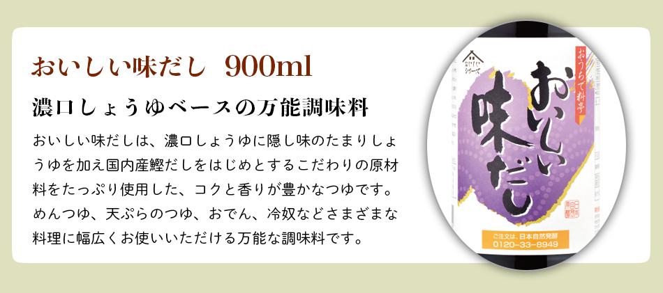 【ギフト箱3本セット-11】おいしい酢900ml×1本・おいしい白だし900ml×1本・おいしい味だし900ml×1本