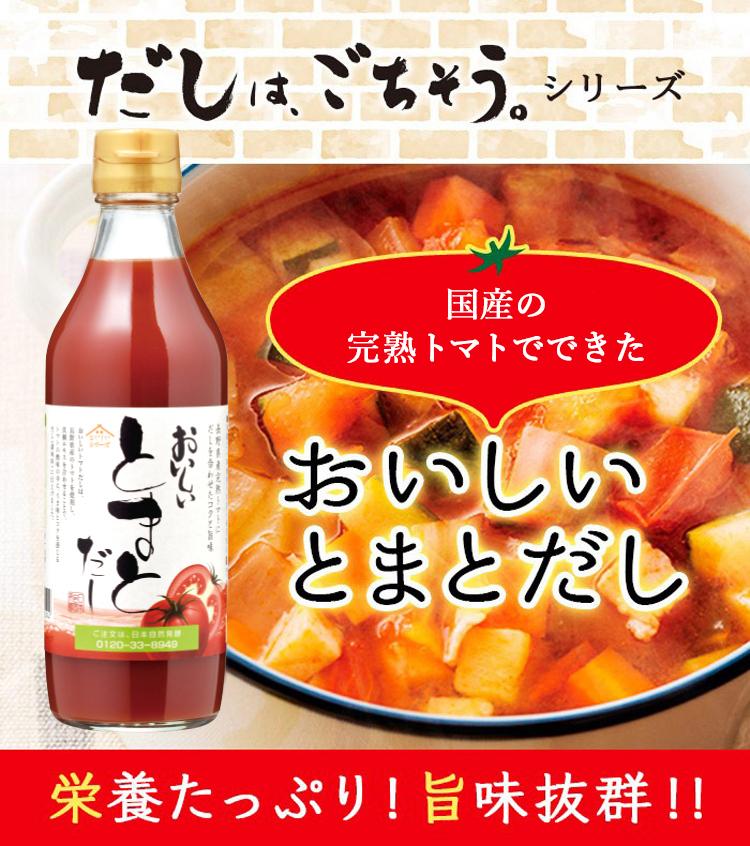 <夏のとくとくキャンペーン> だし Gセット 【とくとく送料無料】・おいしい酢…900ml×3本・おいしいとまとだし…360ml×6本