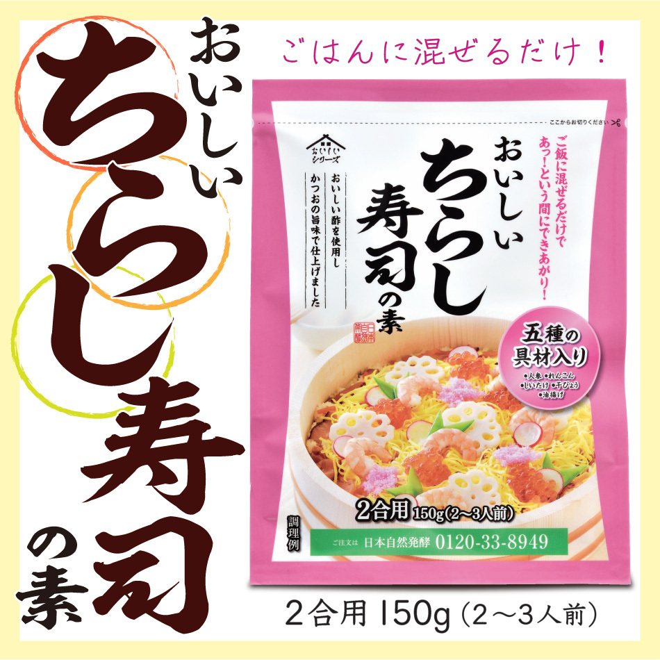 おいしいちらし寿司の素 150g 1袋