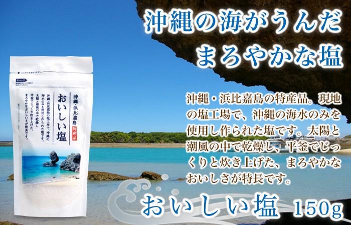 おいしい塩3袋セット(箱入り) 150g 3袋