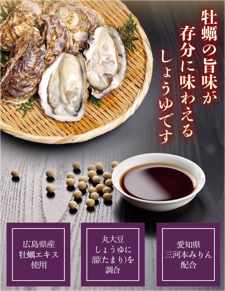 <今月限りの特別価格!50%OFF!> おいしい牡蠣しょうゆ 900ml 1本(1世帯様1回1本限り)