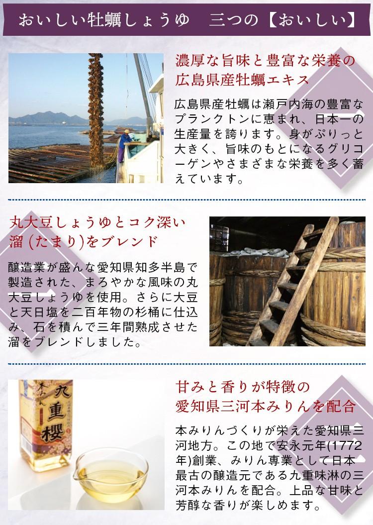 <夏のとくとくキャンペーン> おいしい牡蠣しょうゆ 900ml 6本【とくとく送料無料】