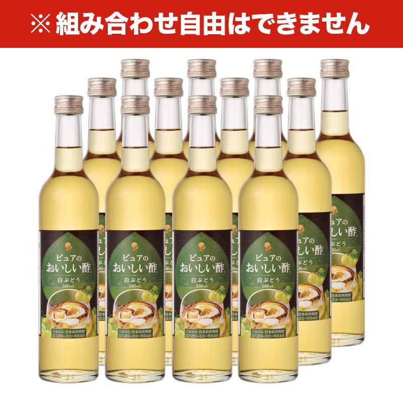 おいしい酢 フルーツビネガー 《白ぶどう》 500ml 12本