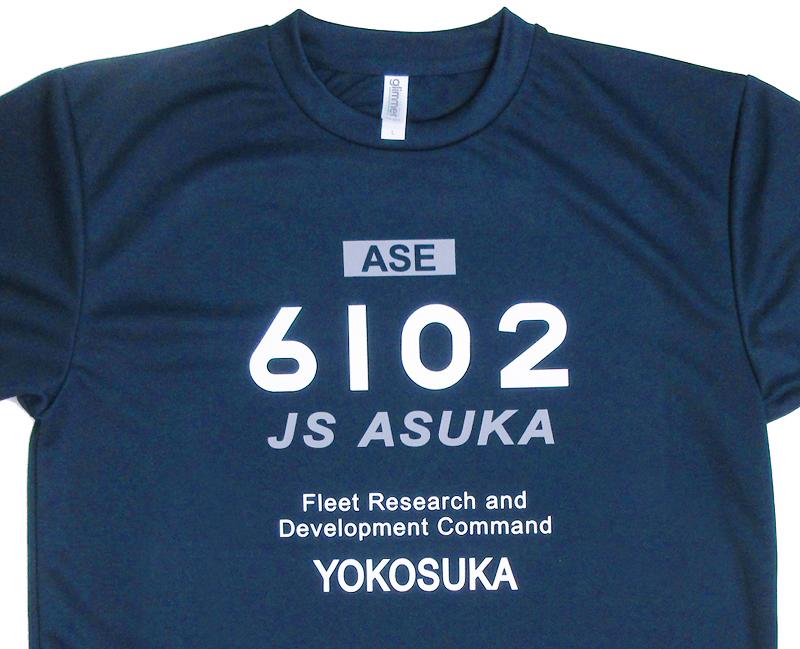 6102 試験艦 あすか ドライTシャツ(送料込)