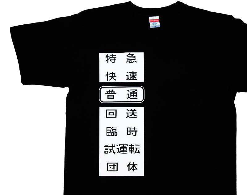 【鉄道】側面方向幕Tシャツ(送料込)