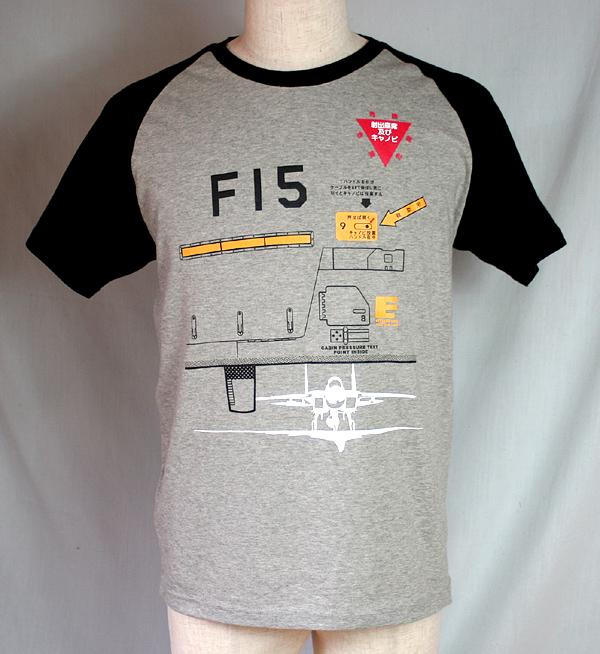 F-15J機番イメージ タキシーアウト Tシャツ(送料込)
