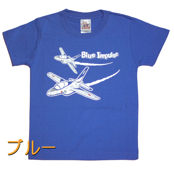 【キッズ】T-4 ブルーインパルス Tシャツ(送料込)