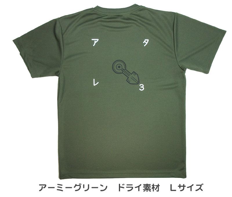 ア・タ・レ Tシャツ(送料込)