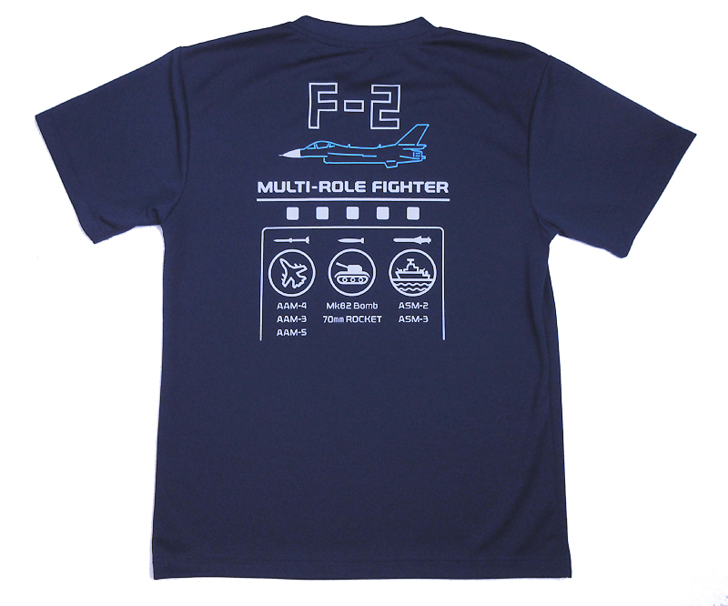 F-2 マルチロールファイター ドライTシャツ(送料込)