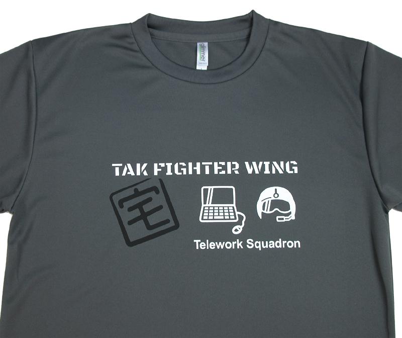 【TAK FIGHTER WING】テレワーク応援ドライTシャツ(送料込)
