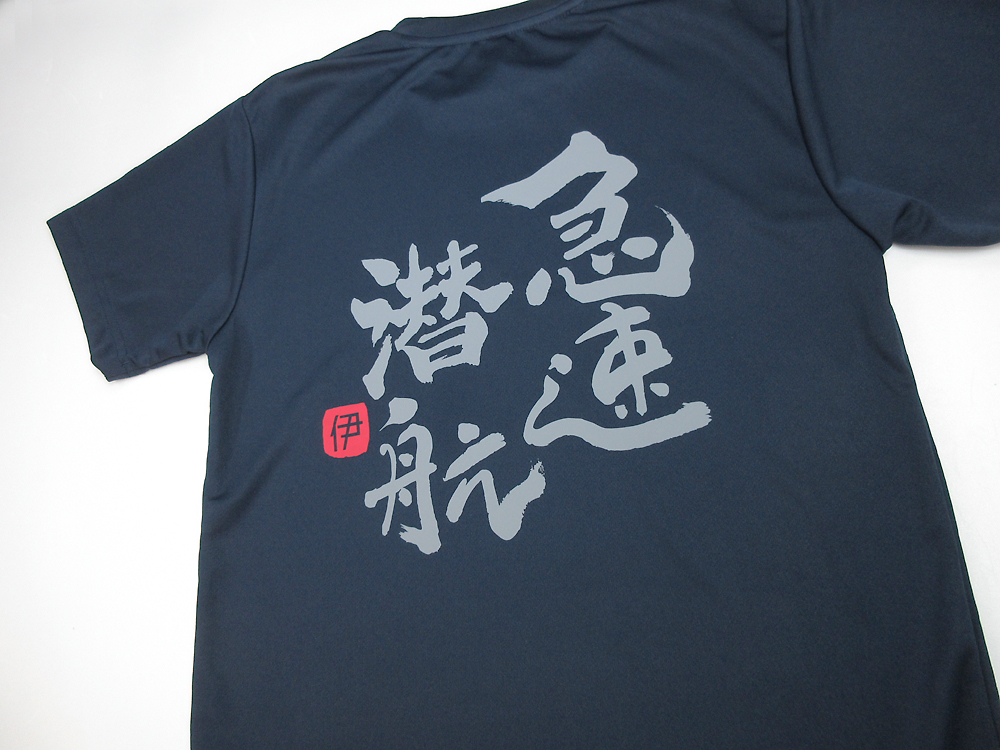 急速潜航【筆文字】ドライTシャツ(送料込)