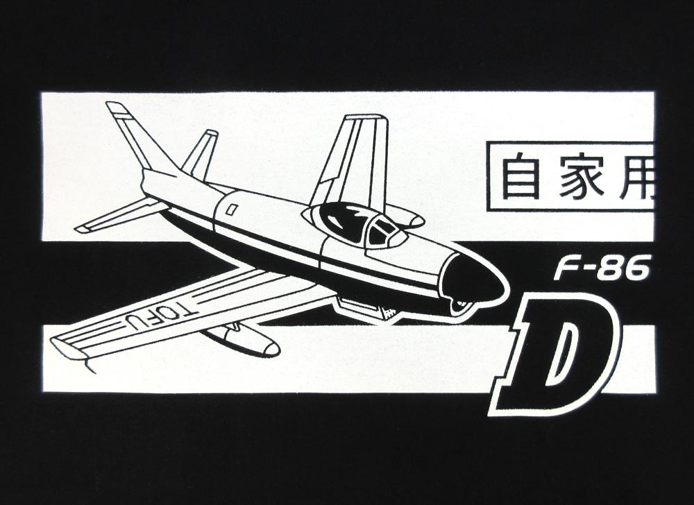 F-86D Tシャツ(送料込)