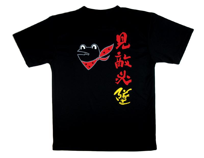 見敵必墜 301SQ 筆文字(ドライ/綿)Tシャツ--送料込