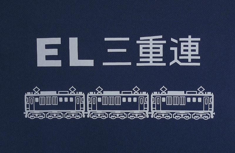 【鉄道】EL三重連 ドライTシャツ(送料込)
