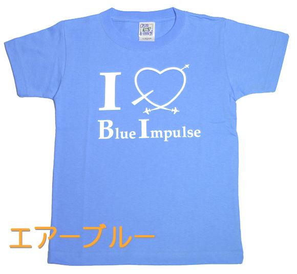 【キッズ】アイラブ ブルーインパルス Tシャツ(送料込)