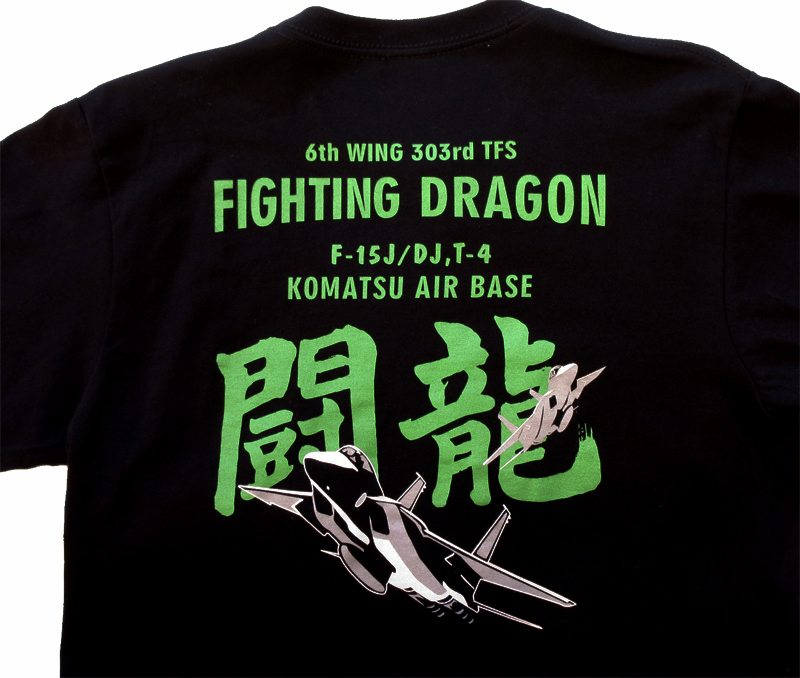 小松基地 303飛行隊イメージTシャツ闘龍(送料込)
