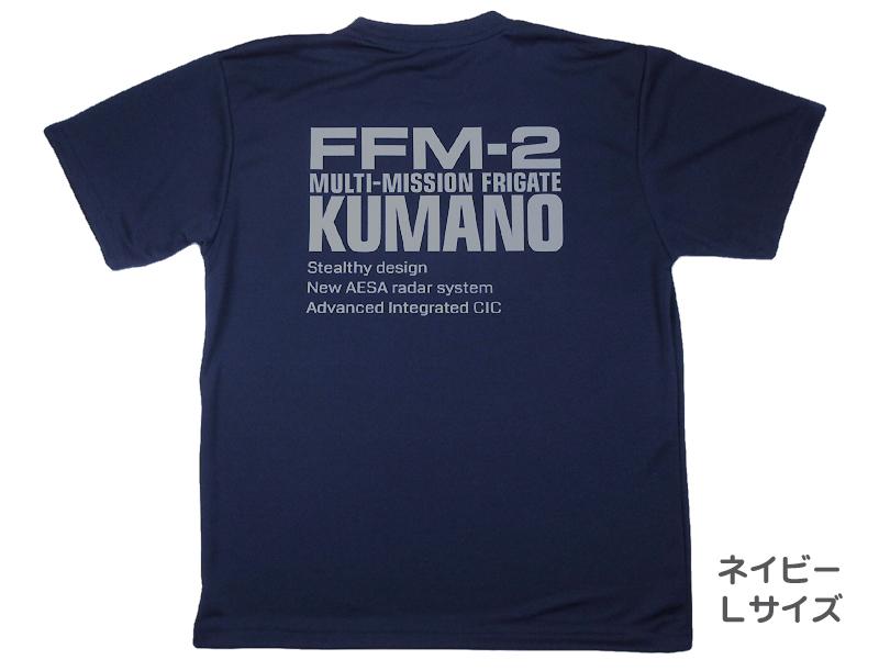 FFM-2 くまの ドライTシャツ(送料込)