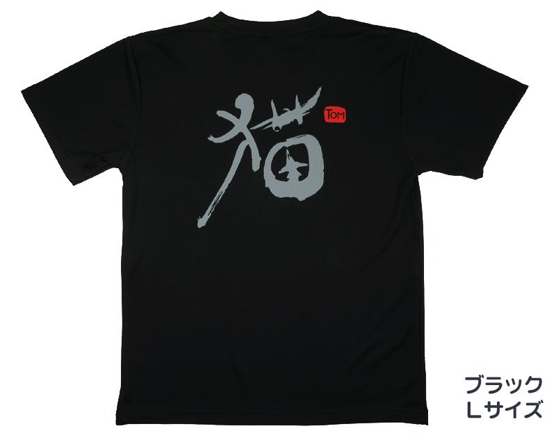 「猫」 筆文字(ドライ/綿)Tシャツ--送料込