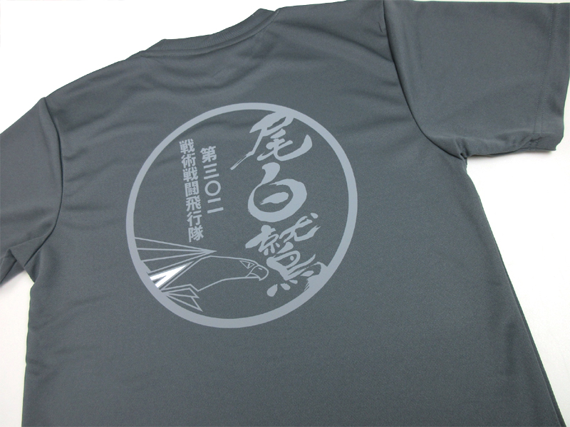 302飛行隊 尾白鷲ドライTシャツ(送料込)