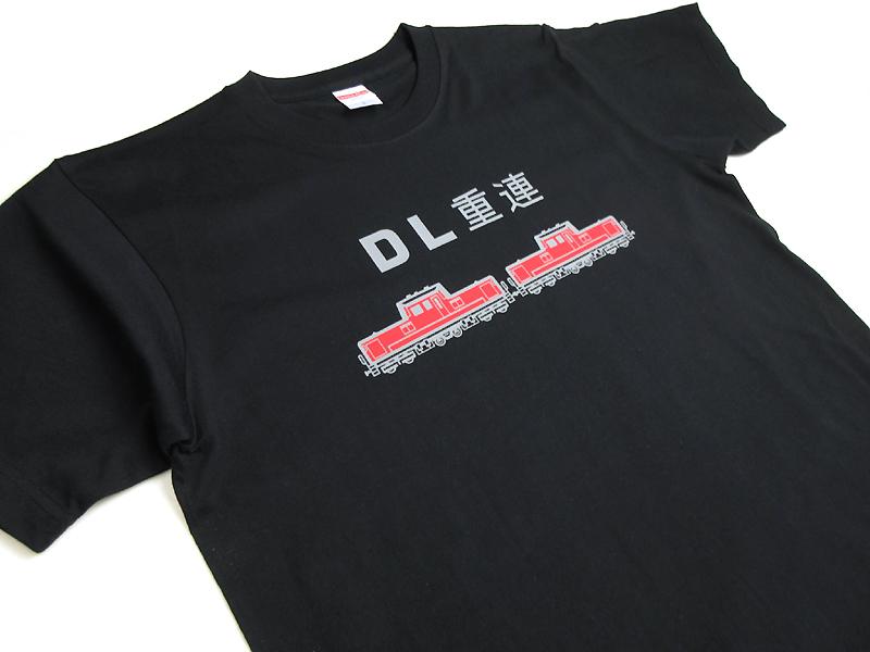【鉄道】DL重連 Tシャツ (ドライ/綿)--送料込