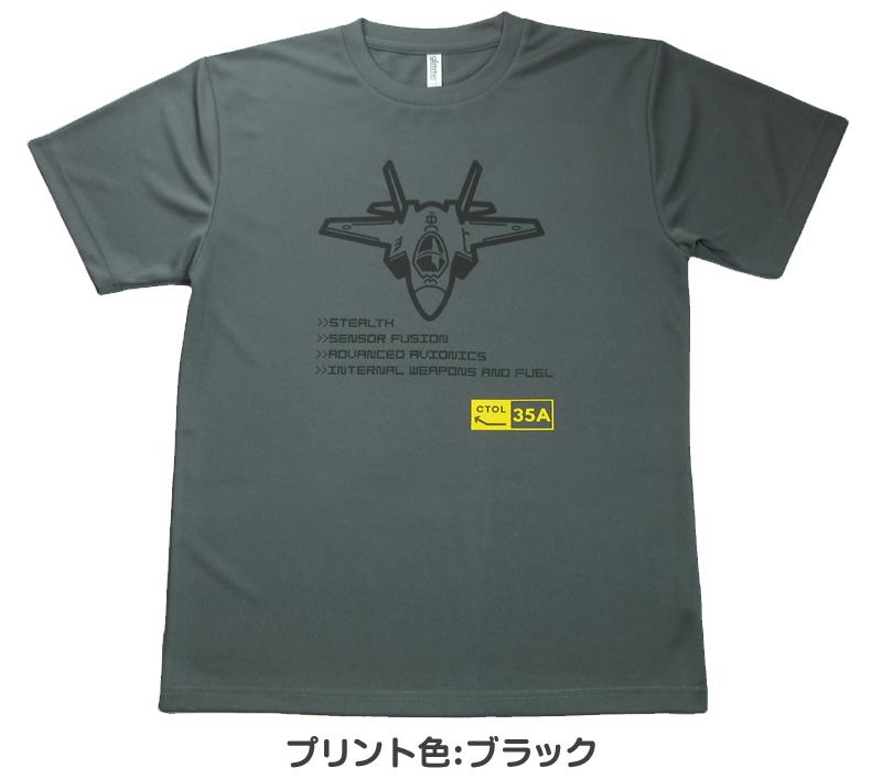ステルス戦闘機35A  ドライTシャツ(送料込)