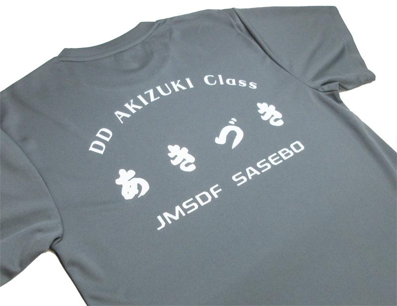 護衛艦「あきづき」型 ドライTシャツ(ダークグレー)送料込