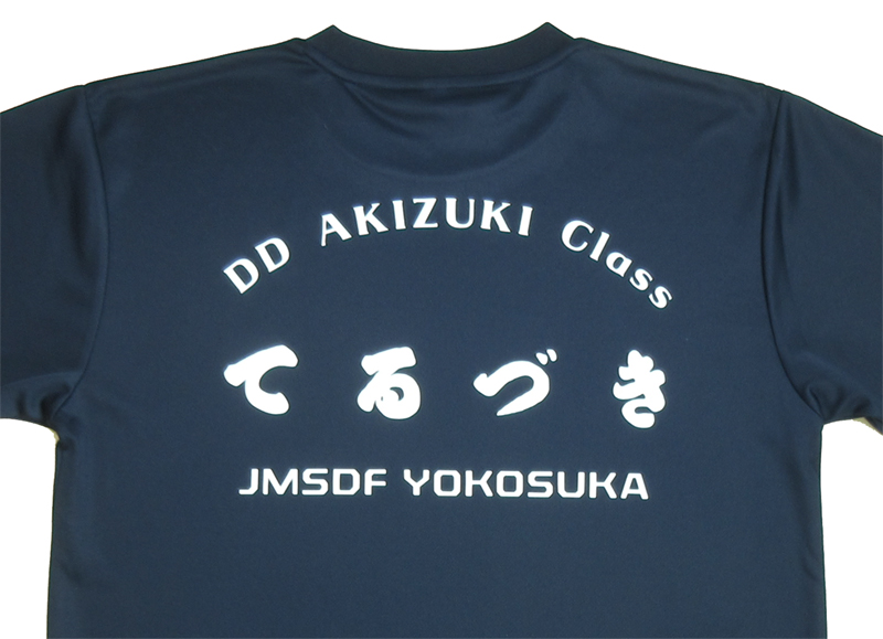 護衛艦「あきづき」型 ドライTシャツ(ネイビー)送料込