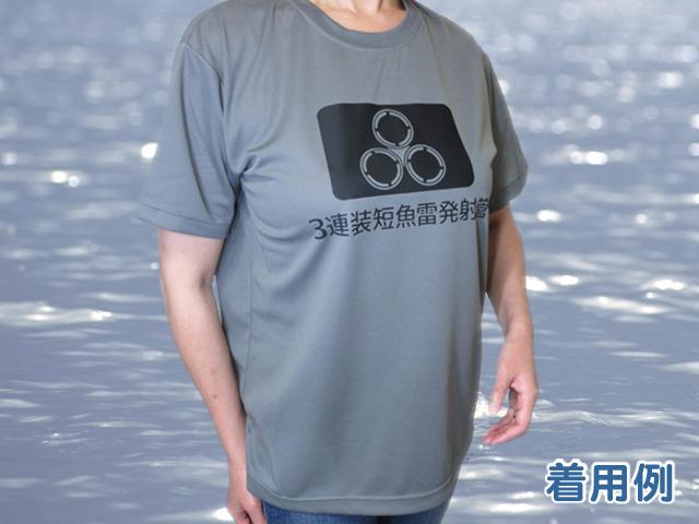 3連装短魚雷発射管ドライTシャツ(送料込)