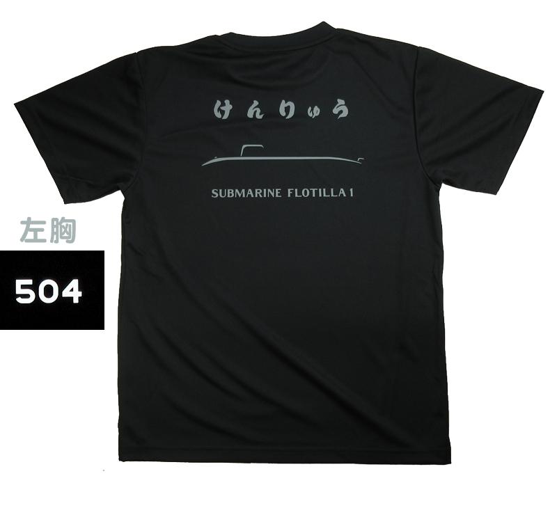潜水艦そうりゅう型 ドライTシャツ(送料込)