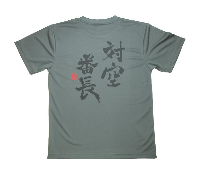 対空番長【筆文字】ドライTシャツ(送料込)