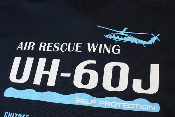 航空救難団 UH-60J ポロシャツ(送料込)