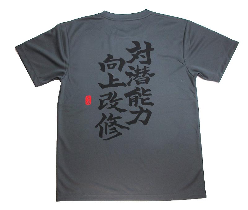 対潜能力向上改修【筆文字】ドライTシャツ(送料込)