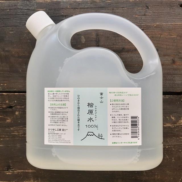 桧原水100% 3L