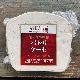 [館ヶ森アーク牧場]館ヶ森高原豚 パセリケーゼ 250g【冷蔵】