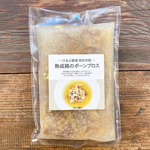 [浅川シェフ特製]田村の鶏 熟成鶏のボーンブロス 450g【冷凍】