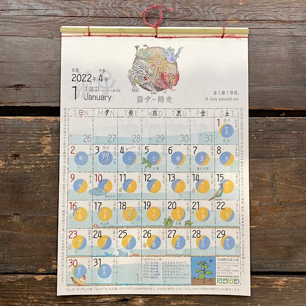 はからめ月のカレンダー2021年版 A4サイズ(210x297mm)