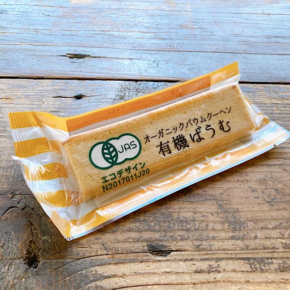黒富士農場の有機ばうむ(ミニ)50g【冷凍】