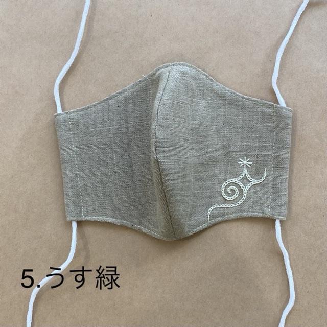 [MAUKO PiRiKA]ほっとするマスク大人Sサイズ(アイヌ刺繍入り)