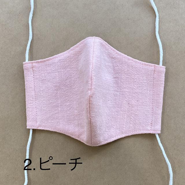 [MAUKO PiRiKA]ほっとするマスク大人Sサイズ(無地)