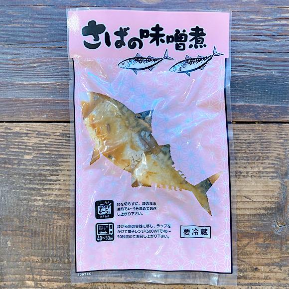 [三陸水産]さばの味噌煮 2切【冷蔵】