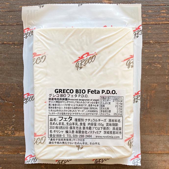[グレコ]BIOフェタ P.D.O 150g【冷蔵】
