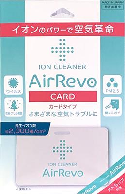 エアレボ カードタイプ イオンクリーナー