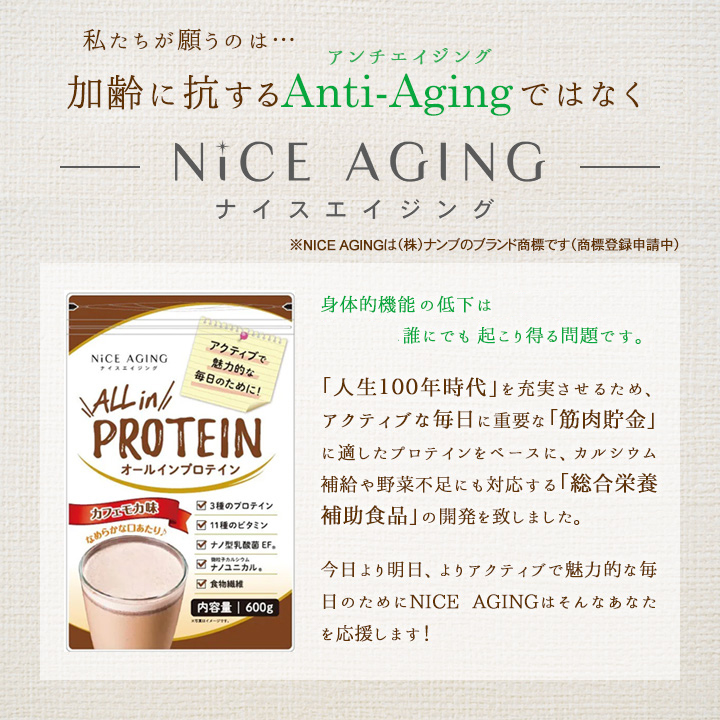 【大豆たんぱく加工食品】オールインプロテイン 600g 総合栄養食プロテイン カフェモカ味