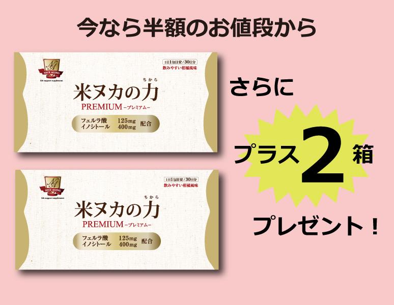 米ヌカの力プレミアム30包 3箱セット