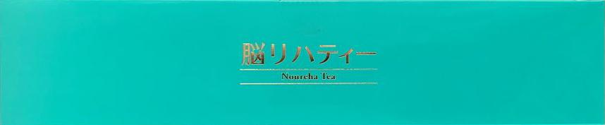 【大麦混合茶】脳リハティー