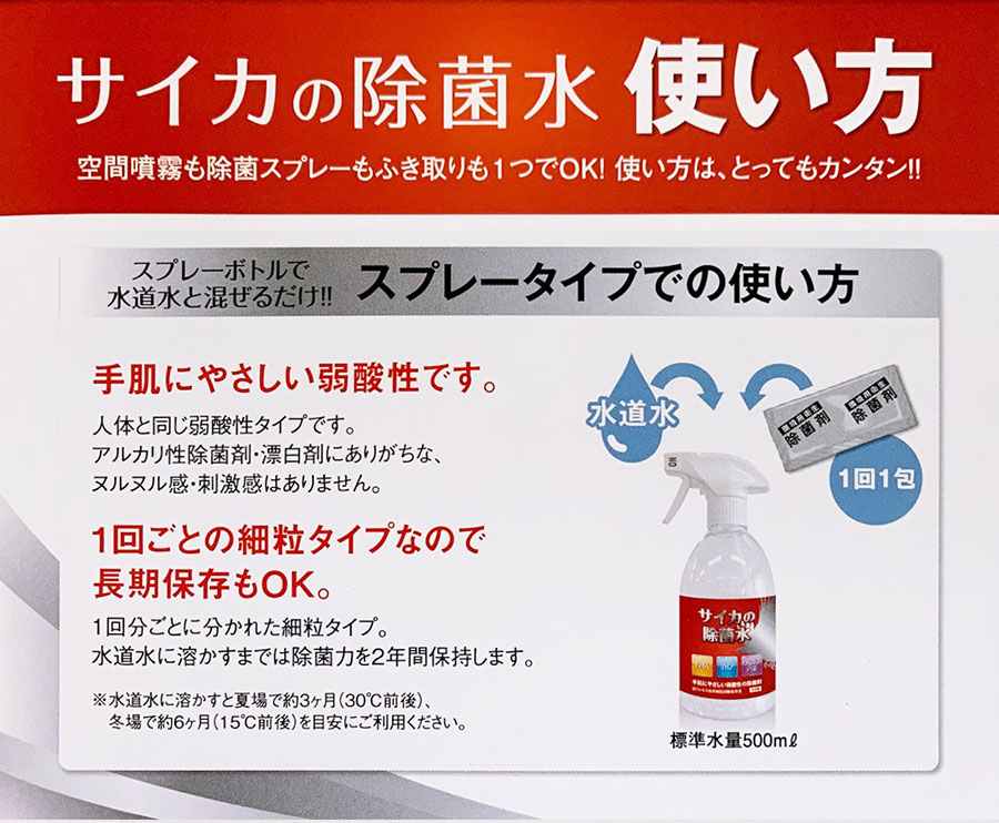 【次亜塩素酸系除菌剤】サイカの除菌水 細粒40包 ボトル付